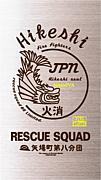 RESCUE SQUAD 08 矢場町第八分団