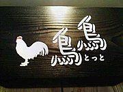 鳥鳥 (とっと) 恵我之荘店