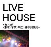 1都3県のライブハウス