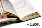 本に感動。
