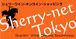 Sherry-net Tokyo