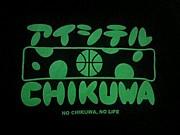 バスケ! ちくわ(埼玉バスケ)