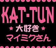 KAT-TUN大好きマイミクさん募集