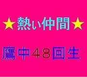 ★熱ぃ仲間☆鷹中48回生★