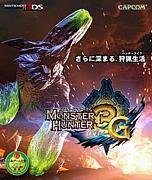 モンスターハンター3 (トライ) G
