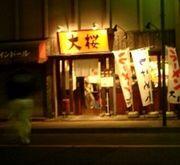 大桜 登戸店
