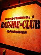 ベイサイドクラブ
