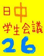 第26期日中学生会議