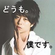 櫻井翔の作る文章が好き。