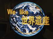 We like 世界遺産
