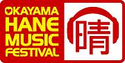 """岡山""""晴音(はね)""""音楽祭"""
