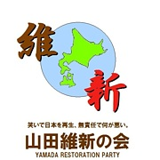山田維新の会