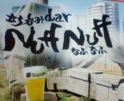 立呑みdar Nuffnuff