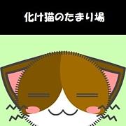 化け猫の溜まり場