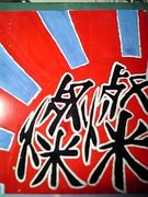 2007年卒郡高3-3燦燦★