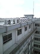 県立川口北高等学校 33期生