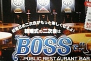 【BOSS】