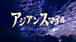NHKアジアンスマイル