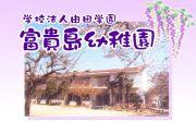 w富貴島幼稚園w