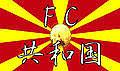 FC共和国