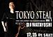DJ WATAYOSHI