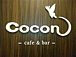 Cocon - cafe & bar -