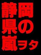 嵐ファン・嵐ヲタ@静岡県
