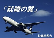 「就職の翼」沖縄県私大学
