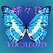 蝶々Pファンコミュニティ