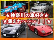 海老名厚木平塚周辺の車好き!