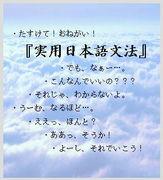 『実用日本語文法研究会』