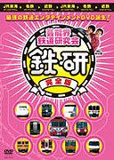芸能界鉄道研究会「鉄研」