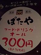 『遊食屋台ぱたや』伏見桃山♪