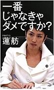 蓮舫首相待望☆