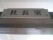 【社長室】