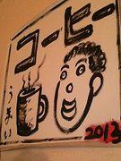 コーヒーの輪