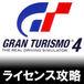 GT4 �饤����ά