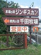 千田牧場!!