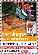 Bar Sloope@傾いた家