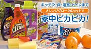 オレンジ・グロー・ジャパン