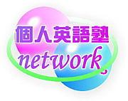 個人英語塾ネットワーク