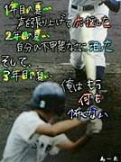 盛南野球部平成21、22、23年度