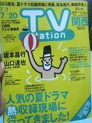 テレビっ子同盟