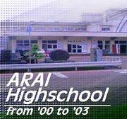 新井高校2000〜03
