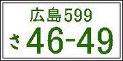 広島ナンバー