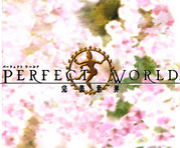 PERFECT WORLD TANTRAコミュ