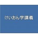 【公認】けいおん学講義