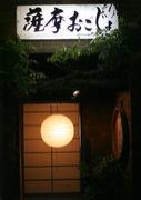薩摩おごじょ 新宿店