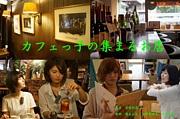 カフェっ子の集まるお店