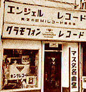 マスダ名曲堂